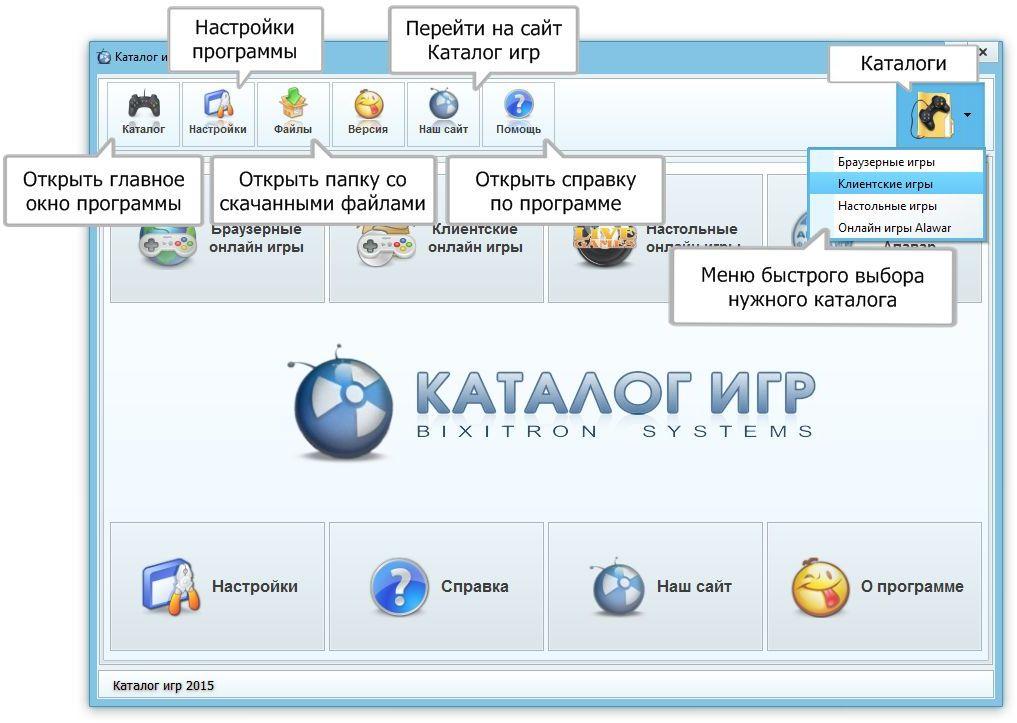 katalog-igr-dlya-kompa